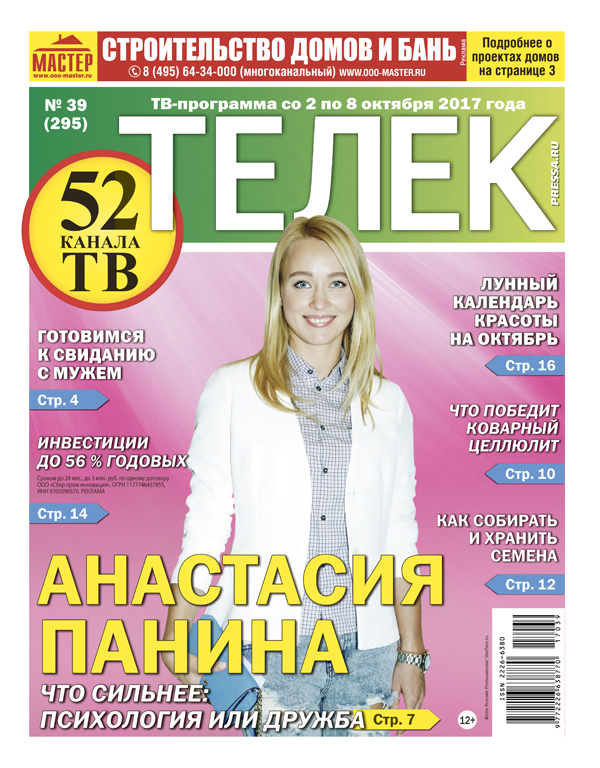 №39 (295) Анастасия Панина