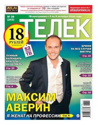 №39 (243) Максим Аверин