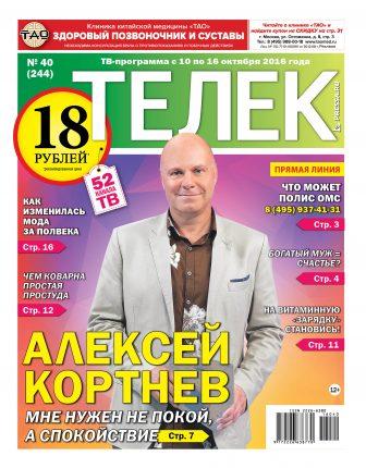 №40 (244) Алексей Кортнев