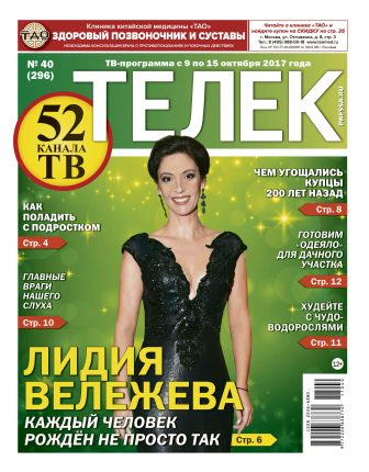 №40 (296) Лидия Вележева