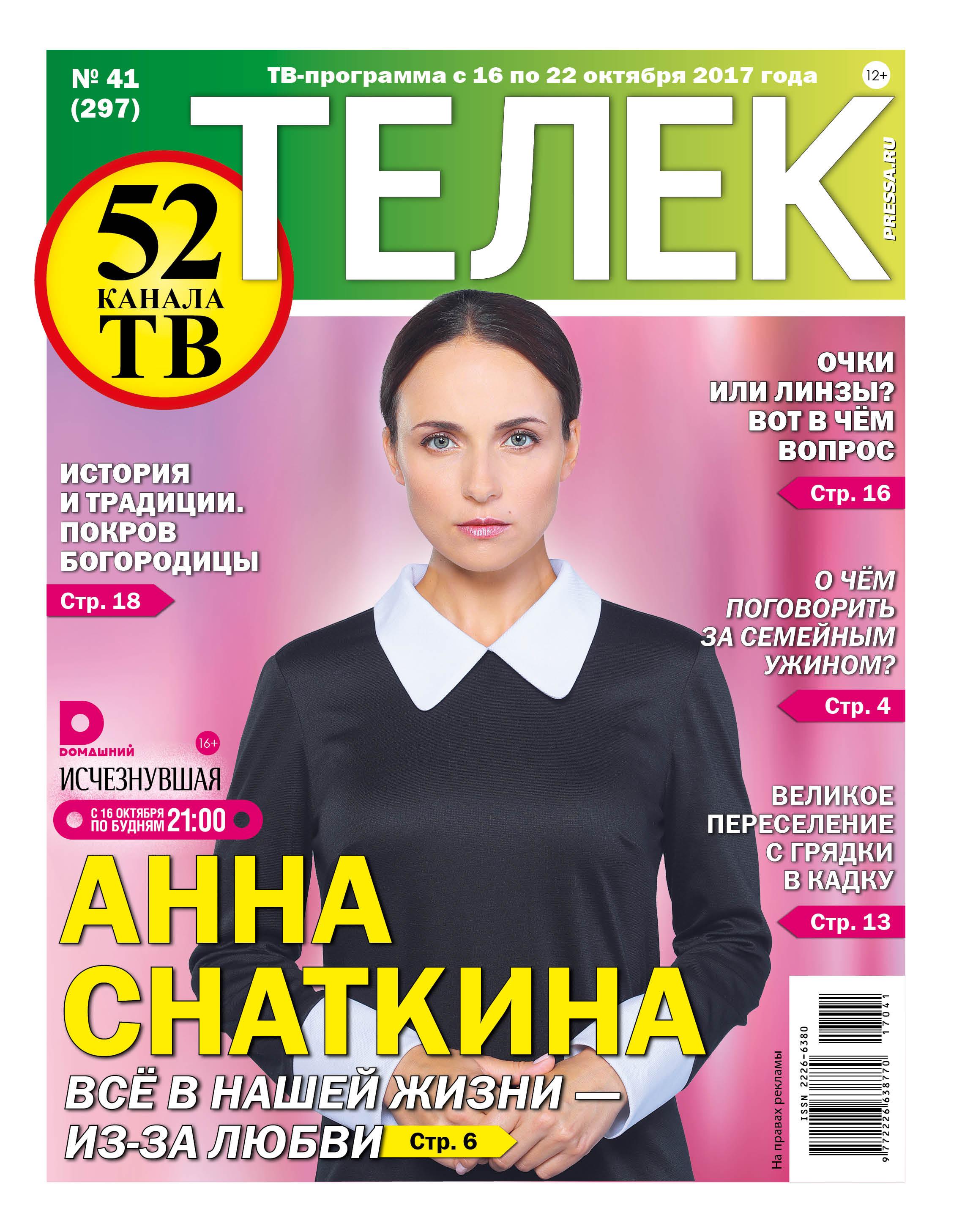 №41 (297) Анна Снаткина