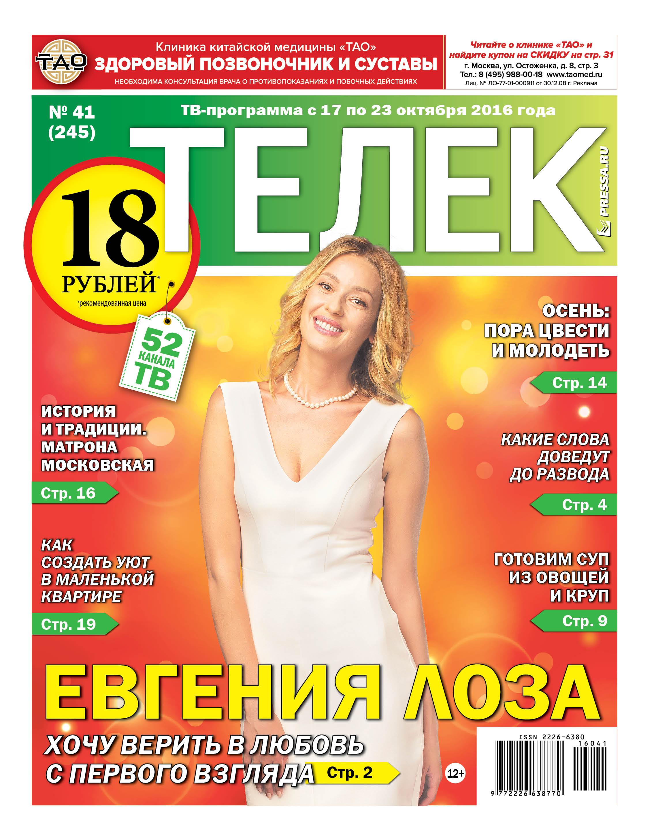 №41 (245) Евгения Лоза