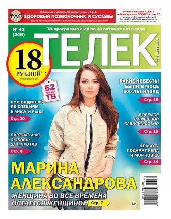 №42 (246) Марина Александрова