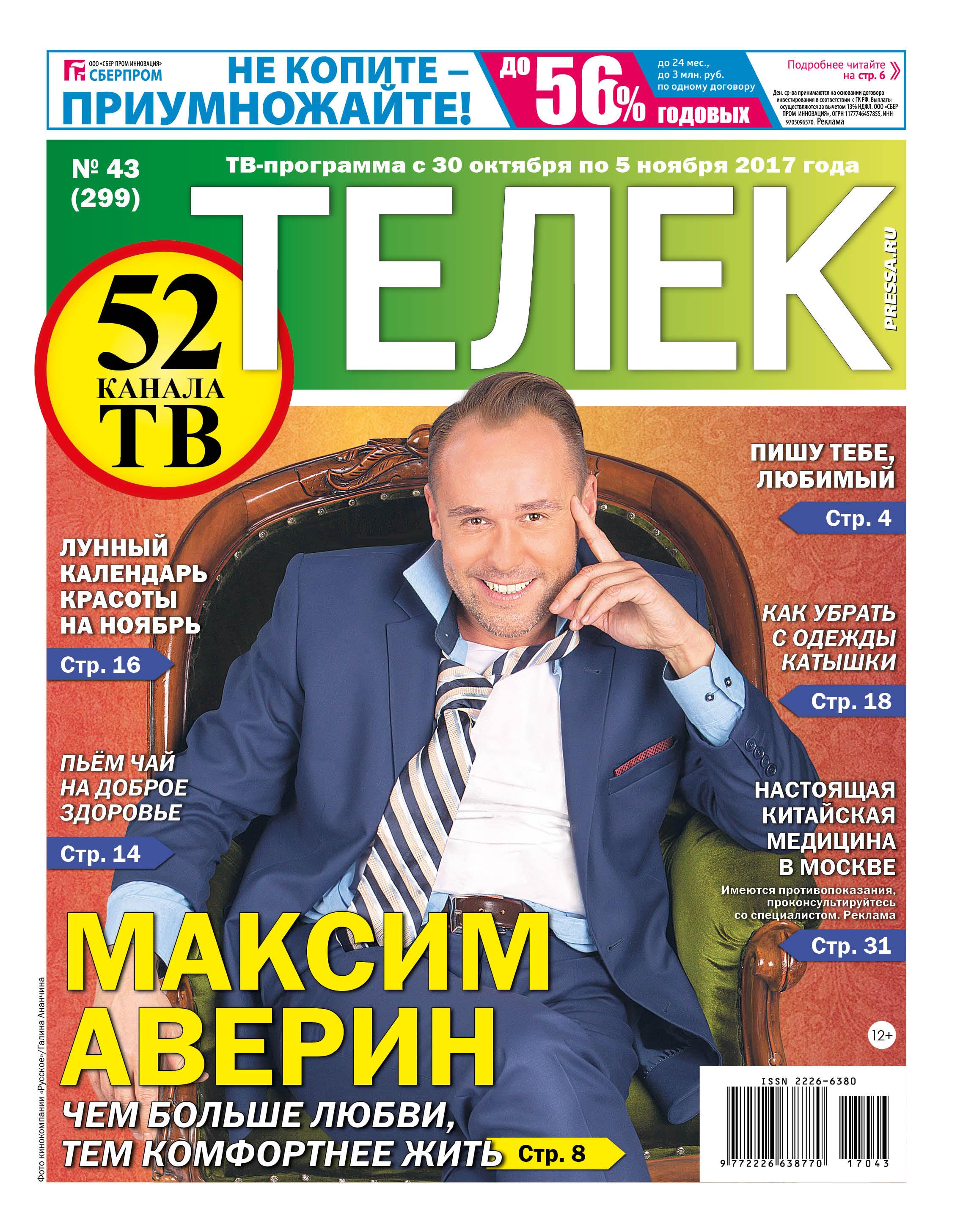 №43 (299) Максим Аверин