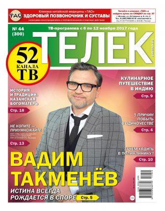 №44 (300) Вадим Такменев