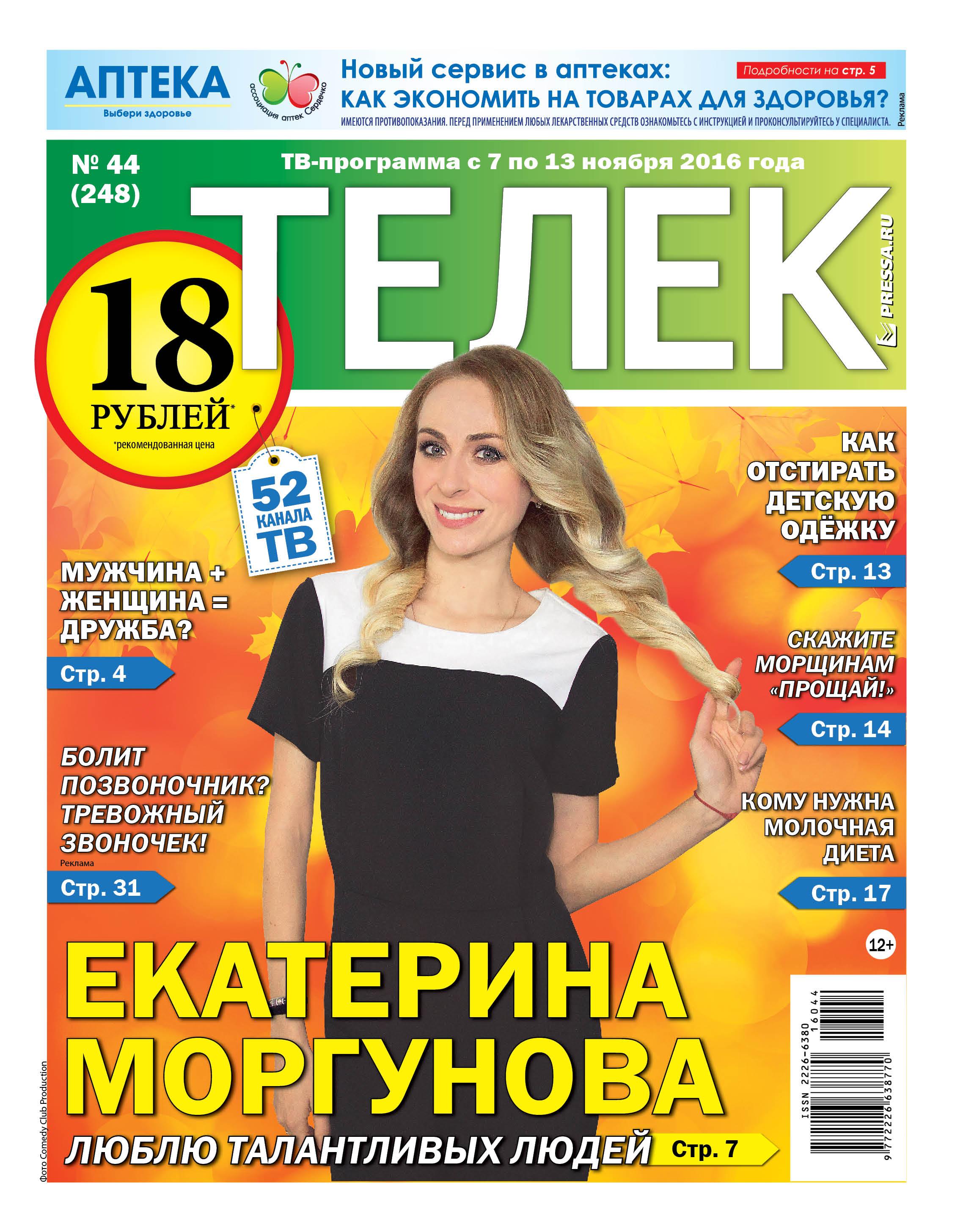 №44 (248) Екатерина Моргунова
