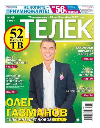 №45 (301) Олег Газманов