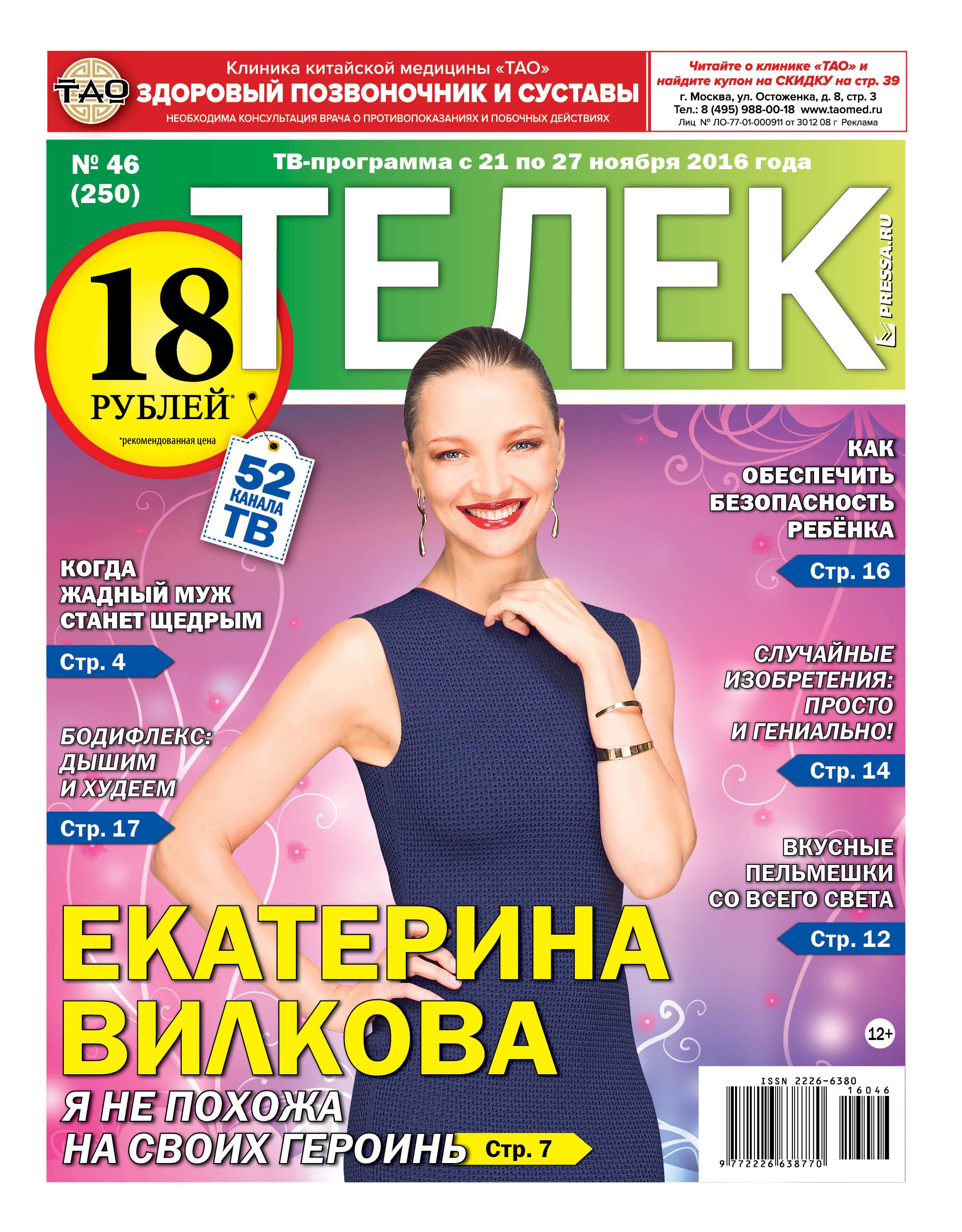 №46 (250) Екатерина Вилкова