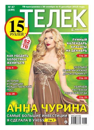 №47 (199) Анна Чурина
