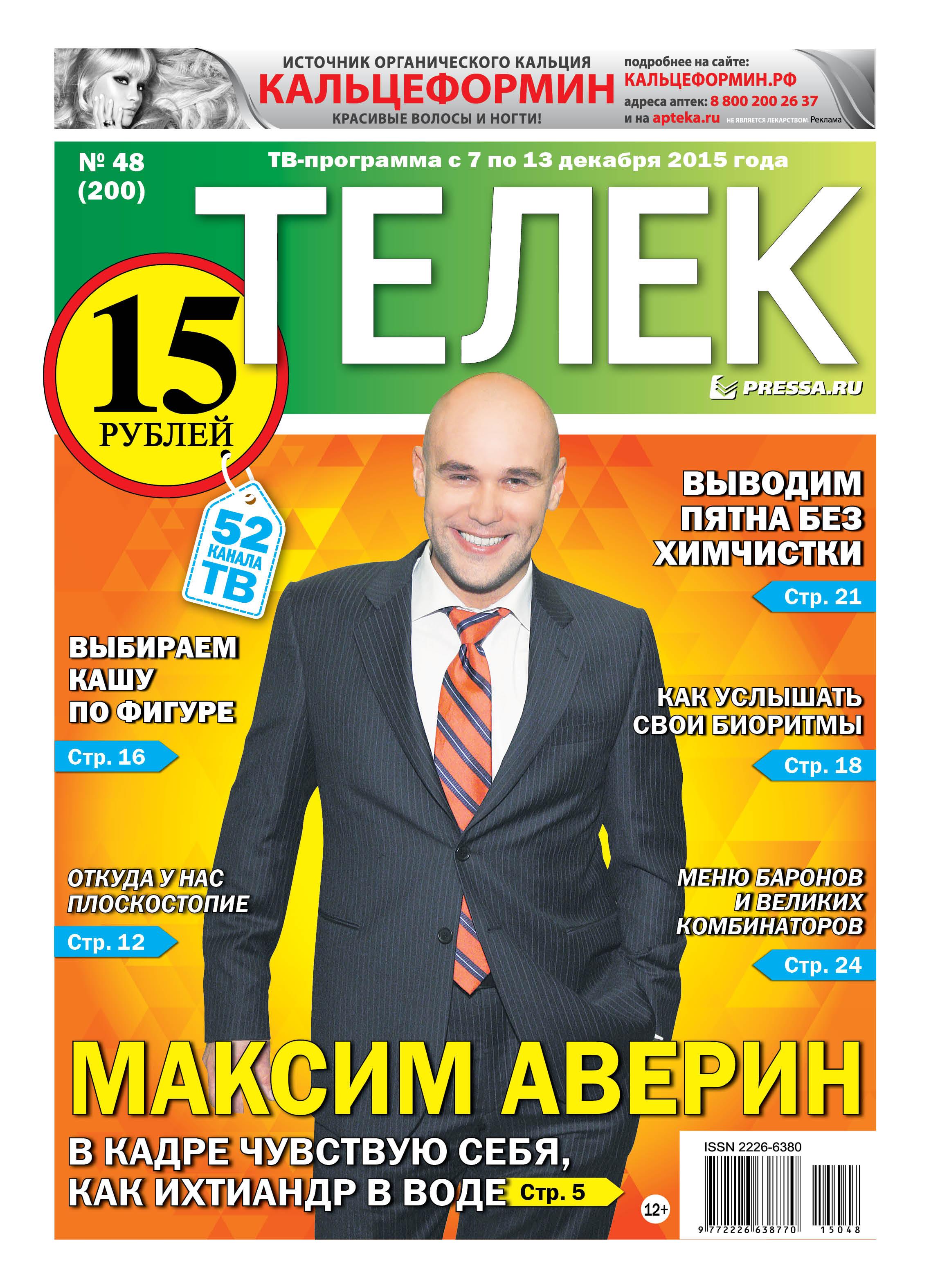 №48 (200) Максим Аверин