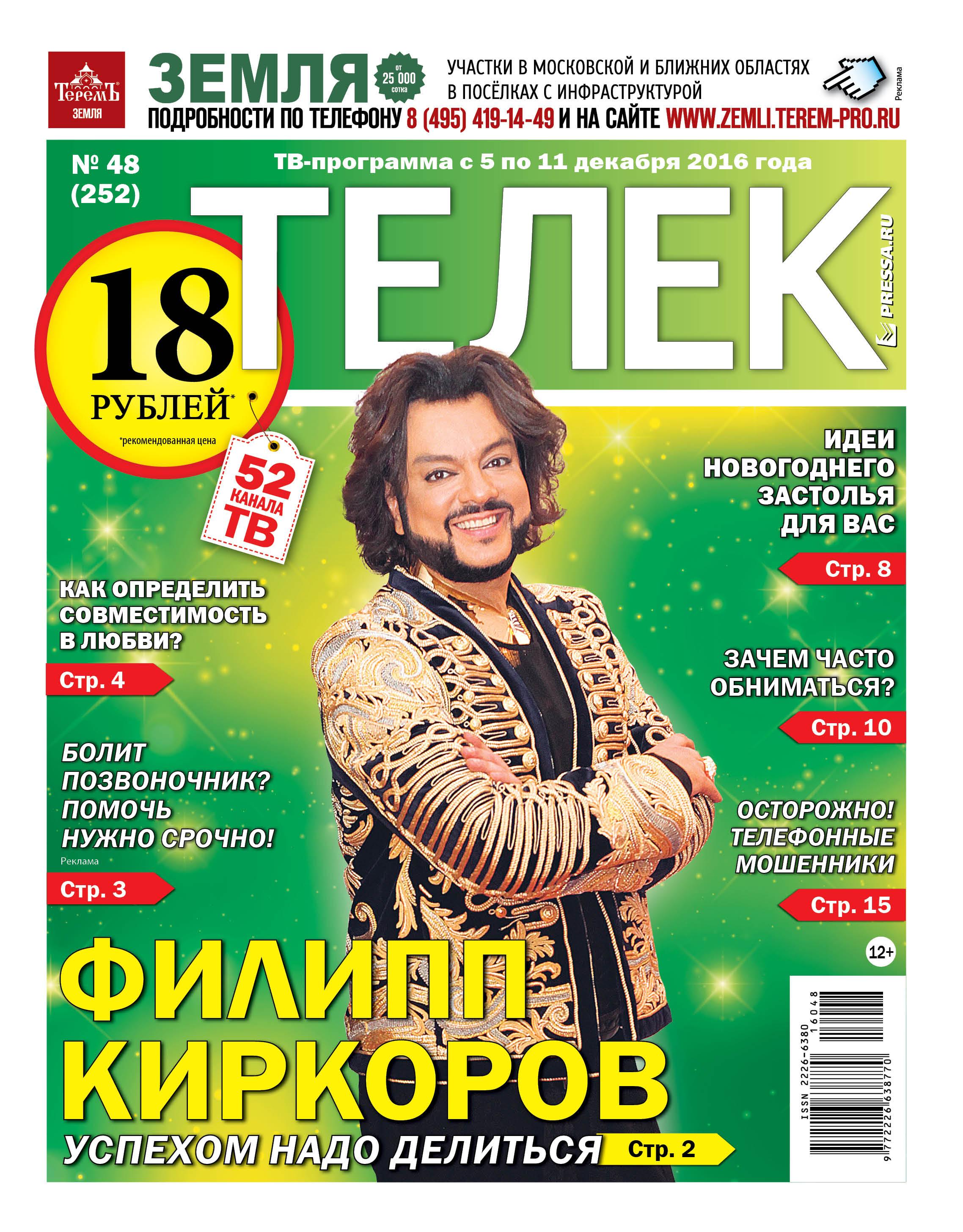 №48 (252) Филипп Киркоров