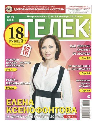 №49 (253) Елена Ксенофонтова