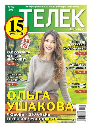 №49 (201) Ольга Ушакова