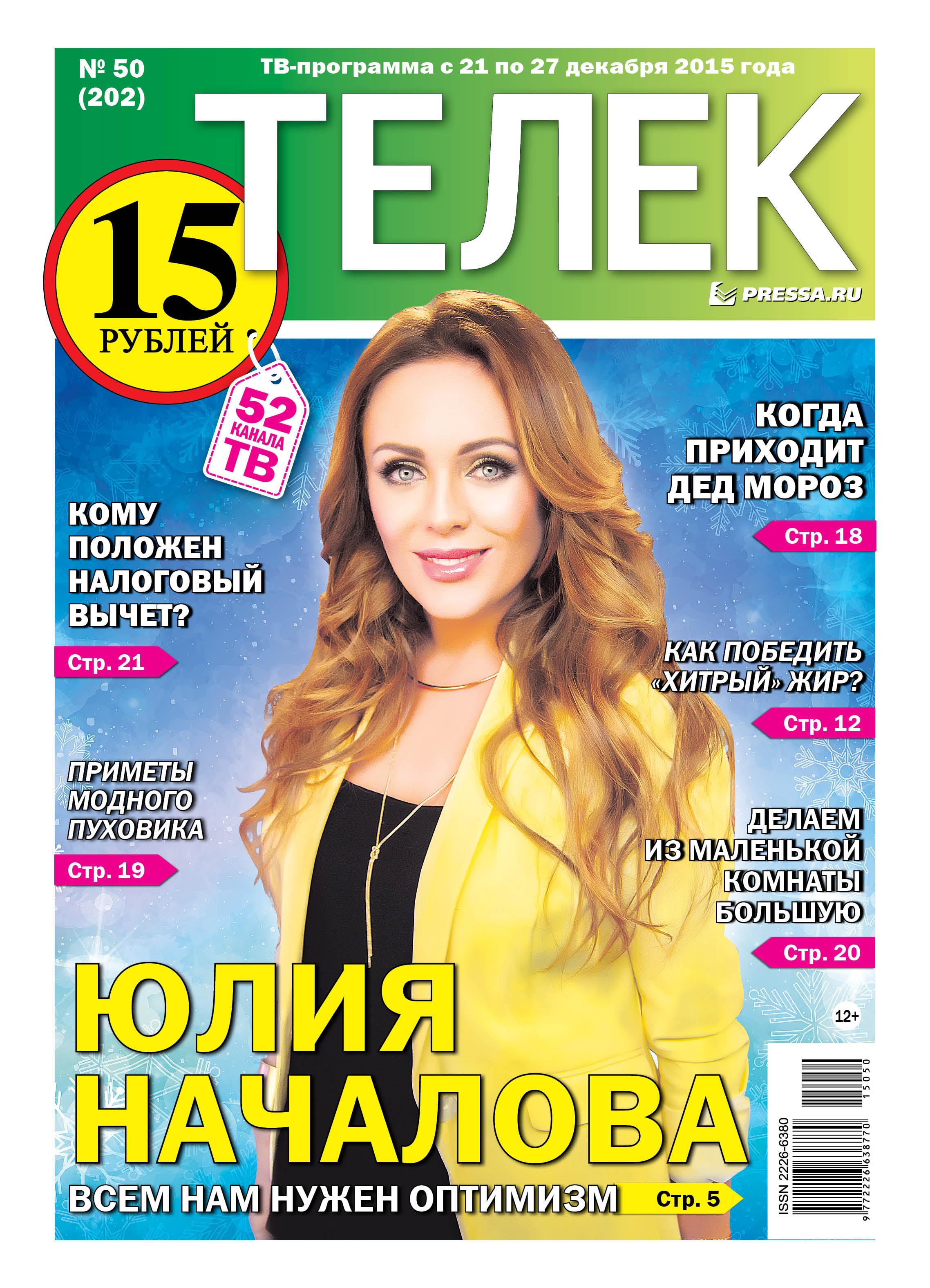 №50 (202) Юлия Началова