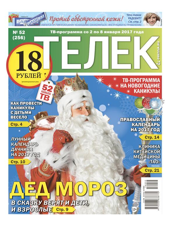 №52 (256) Дед Мороз