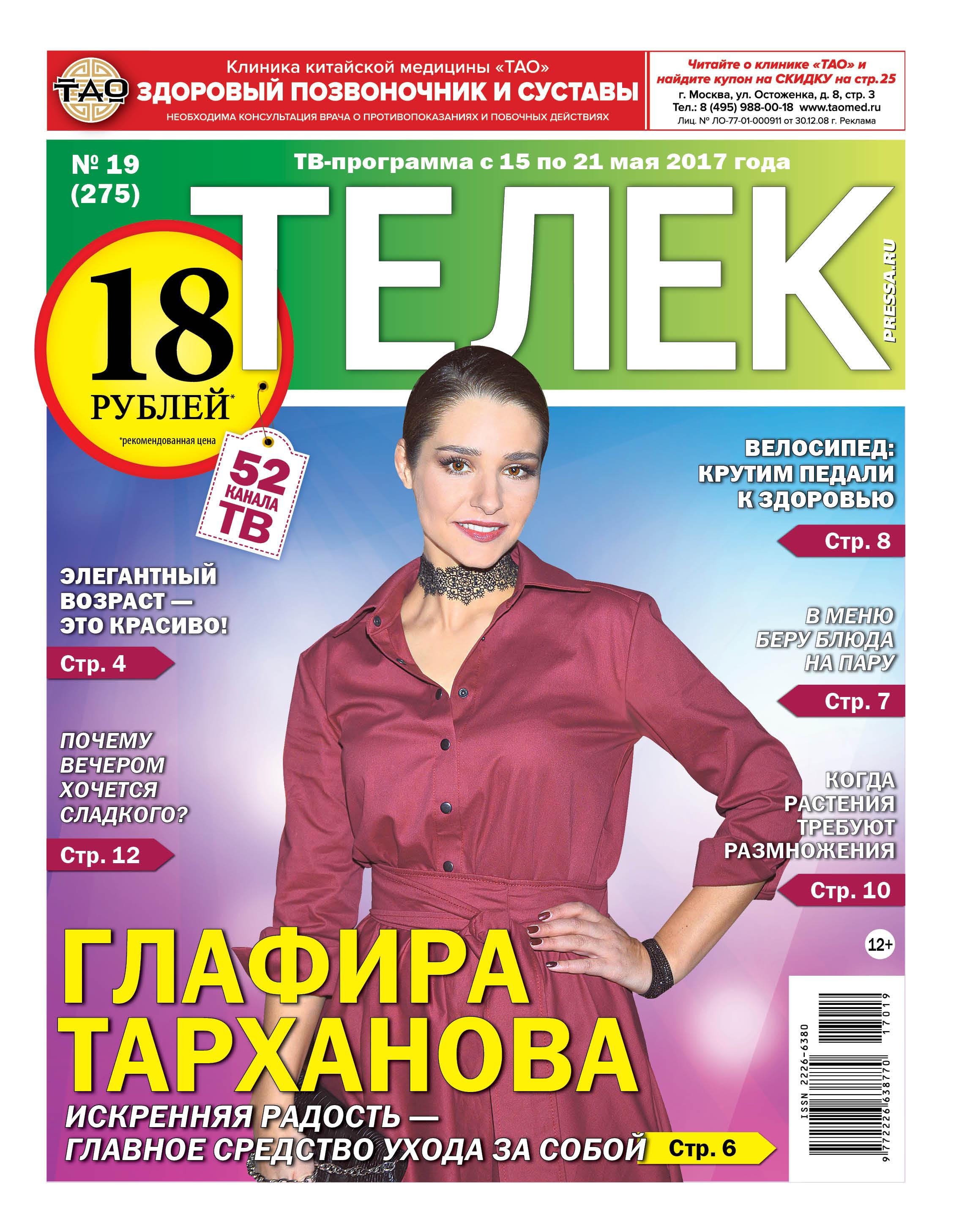 №19 (275) Глафира Тарханова
