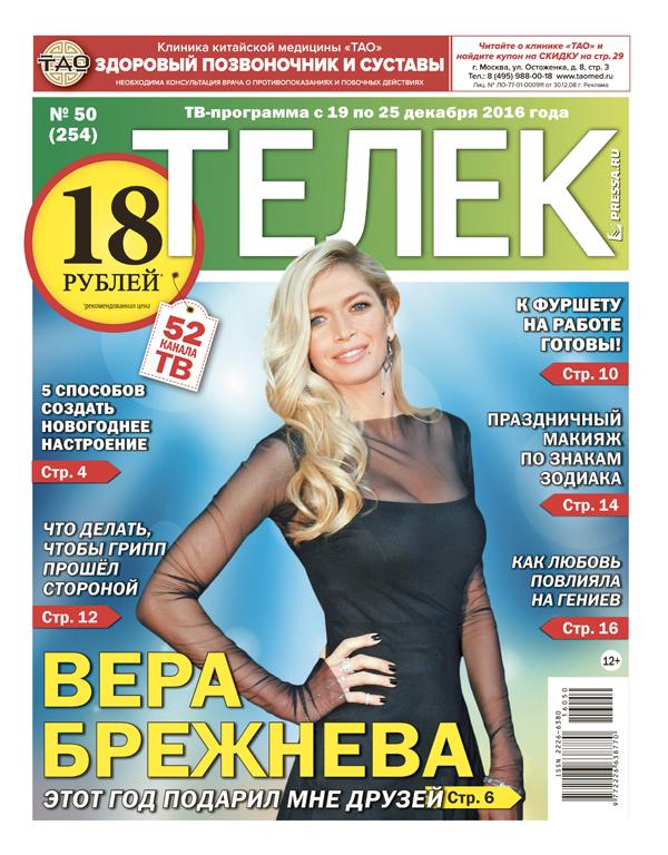 №50 (254) Вера Брежнева