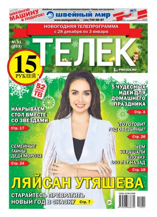 №51 (203) Ляйсан Утяшева
