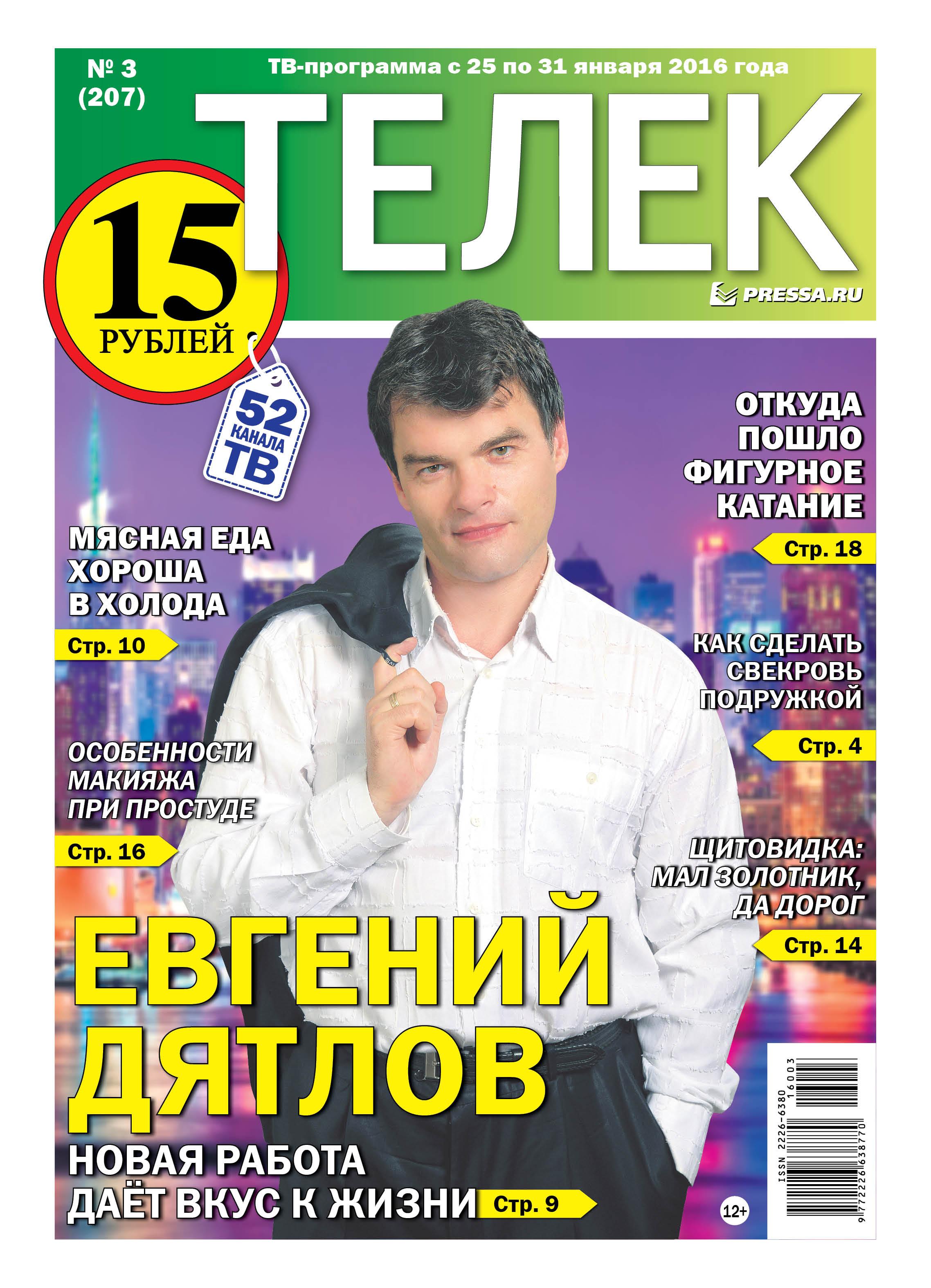 №03 (207) Евгений Дятлов