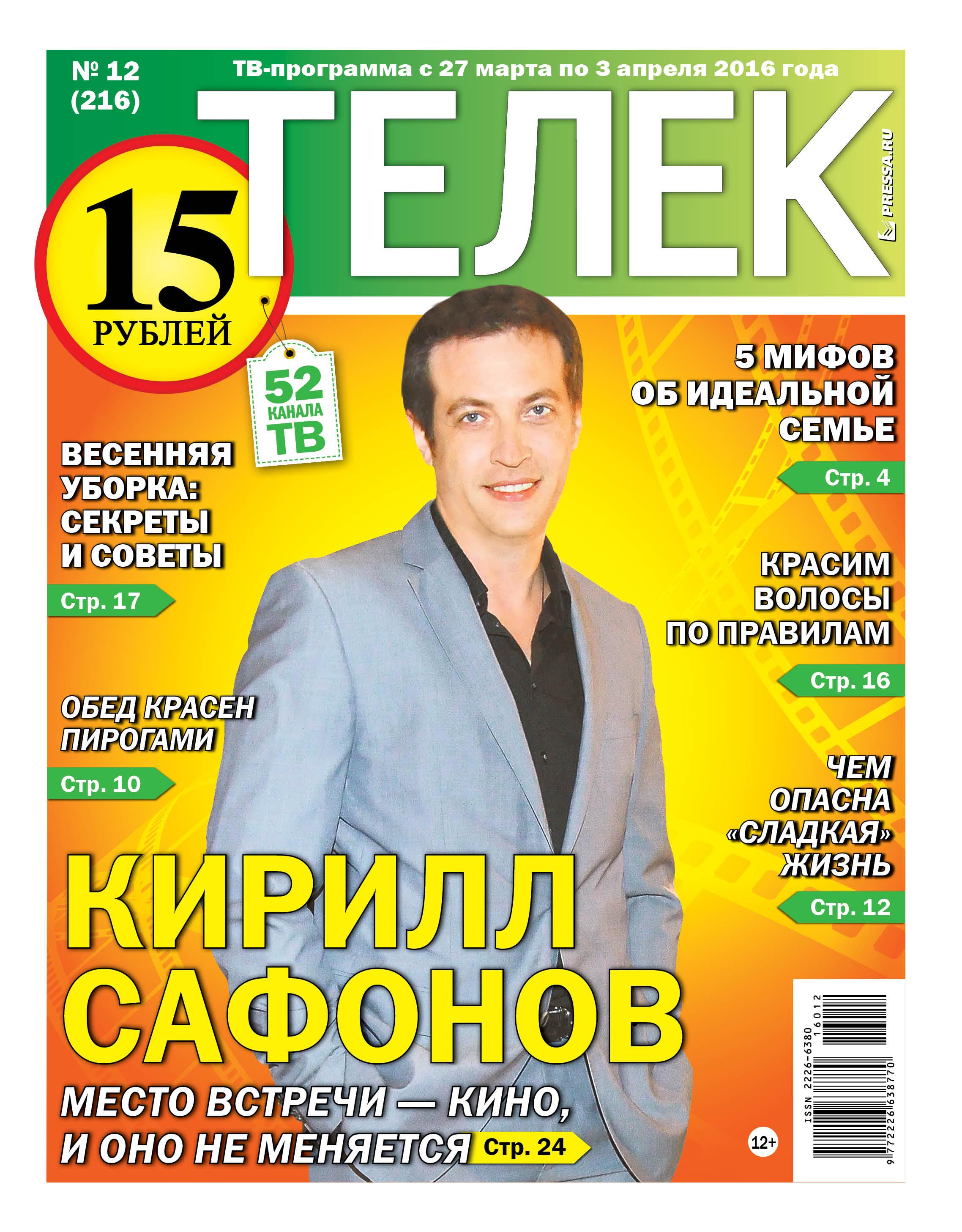 №12 (216) Кирилл Сафонов