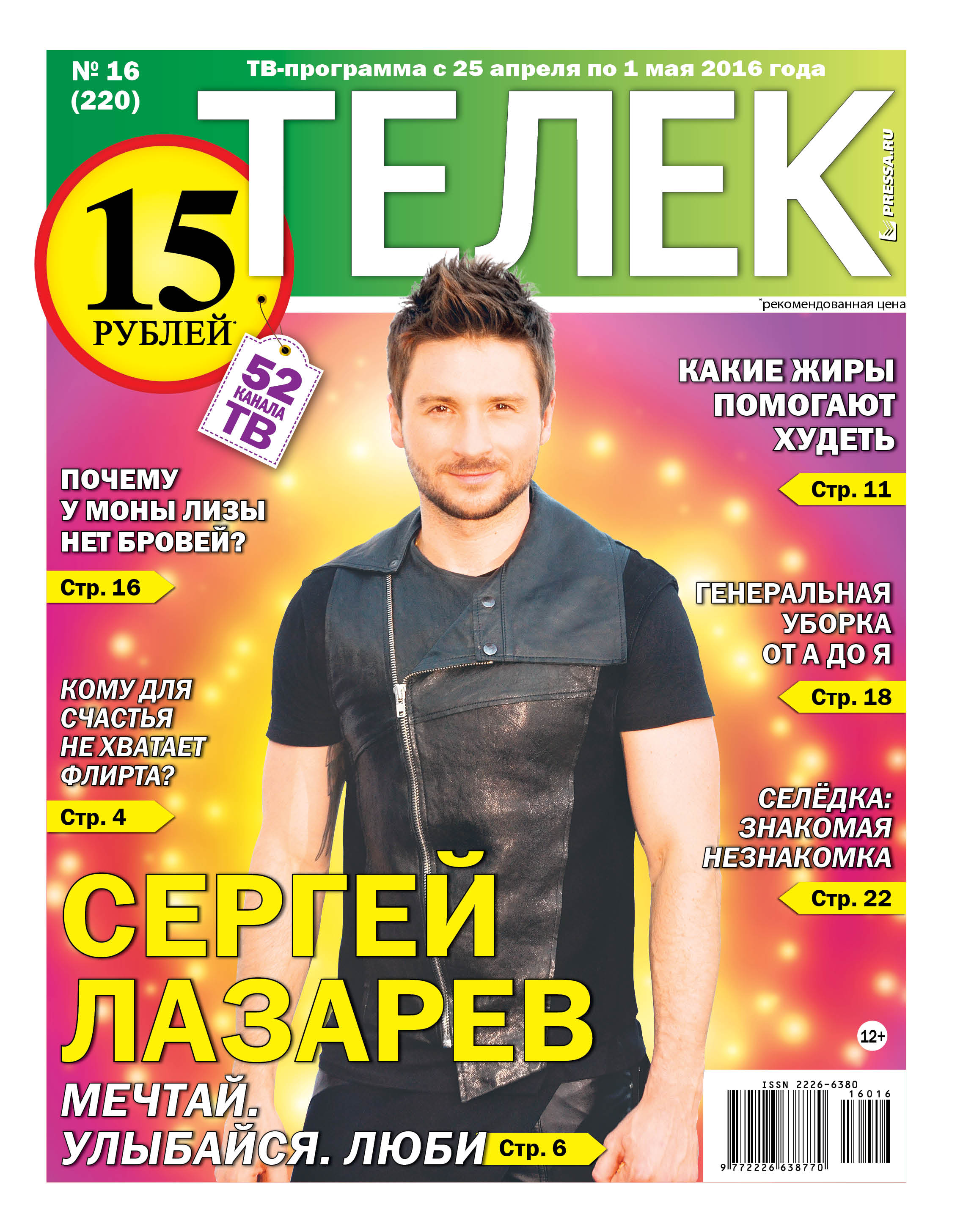 №16 (220) Сергей-Лазарев