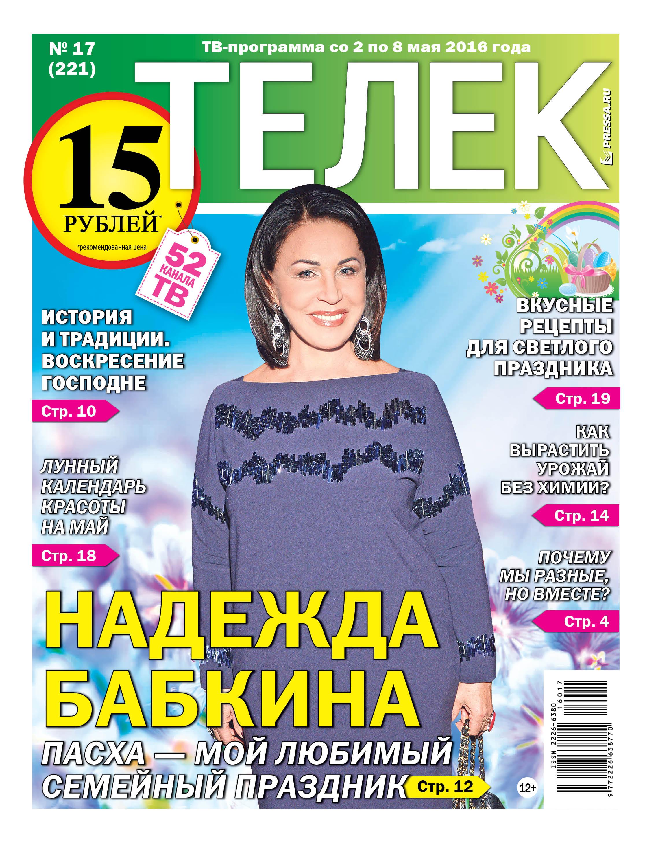 №17 (221) Надежда Бабкина