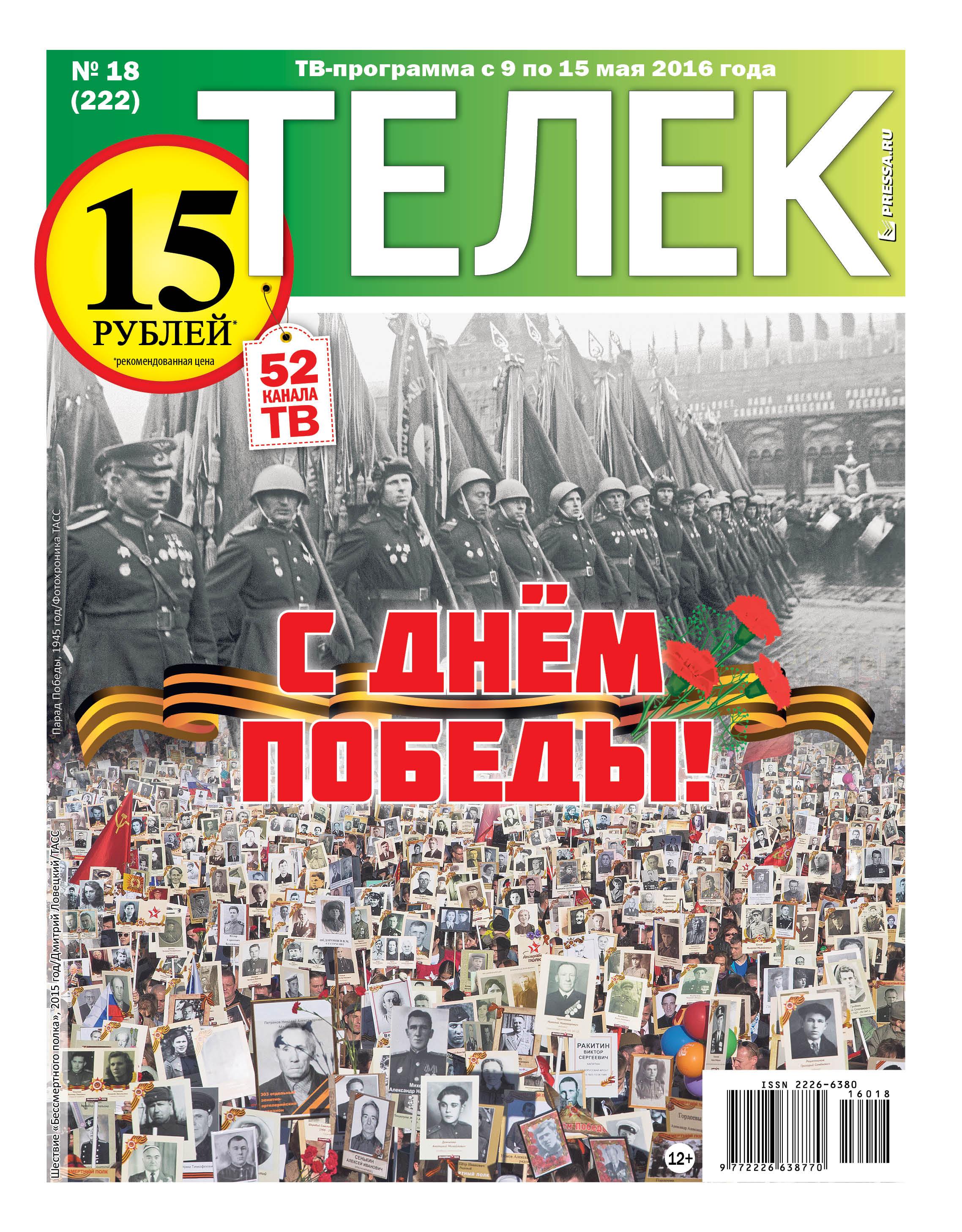 №18 (222) С днем Победы!