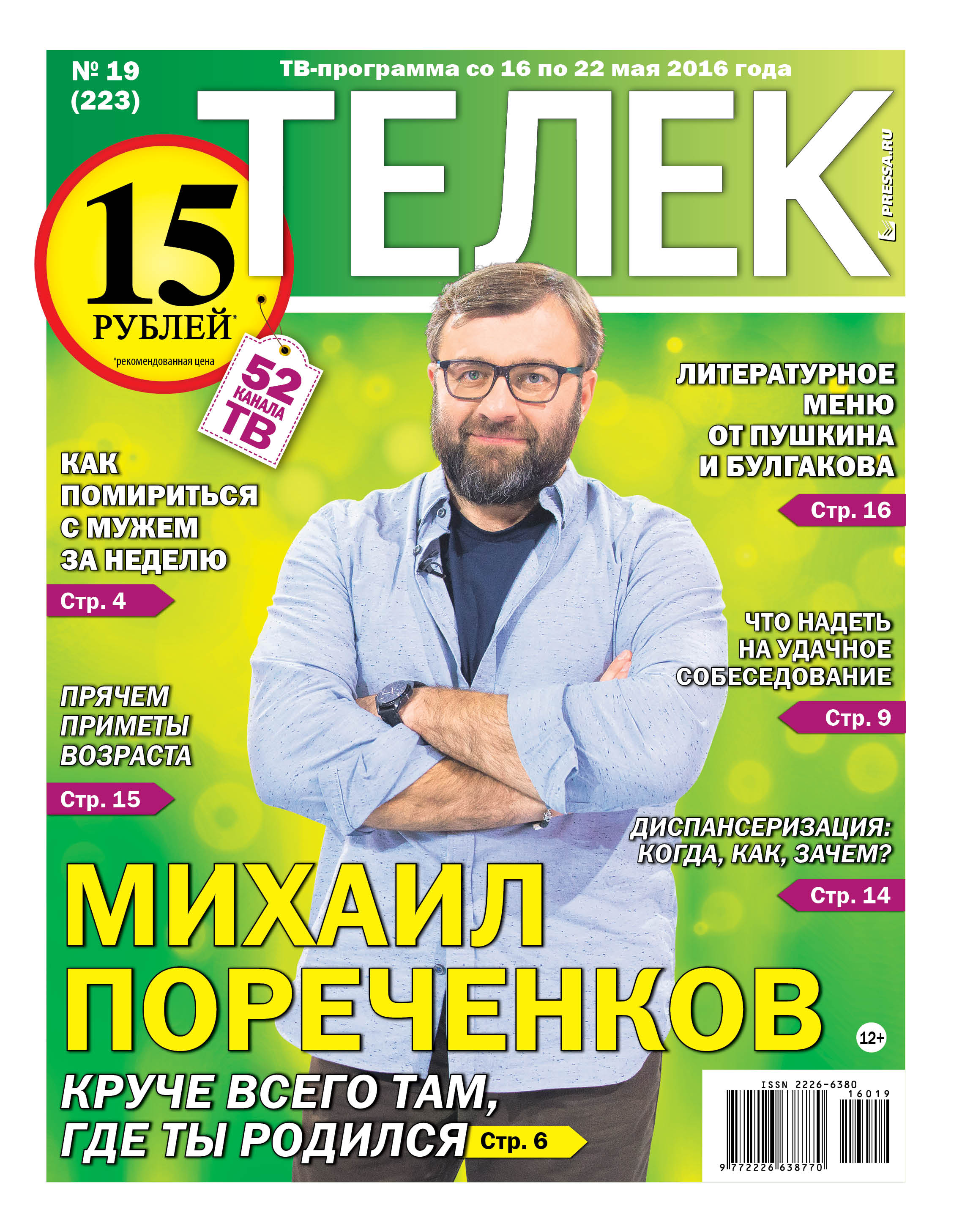 №19 (223) Михаил Пореченков