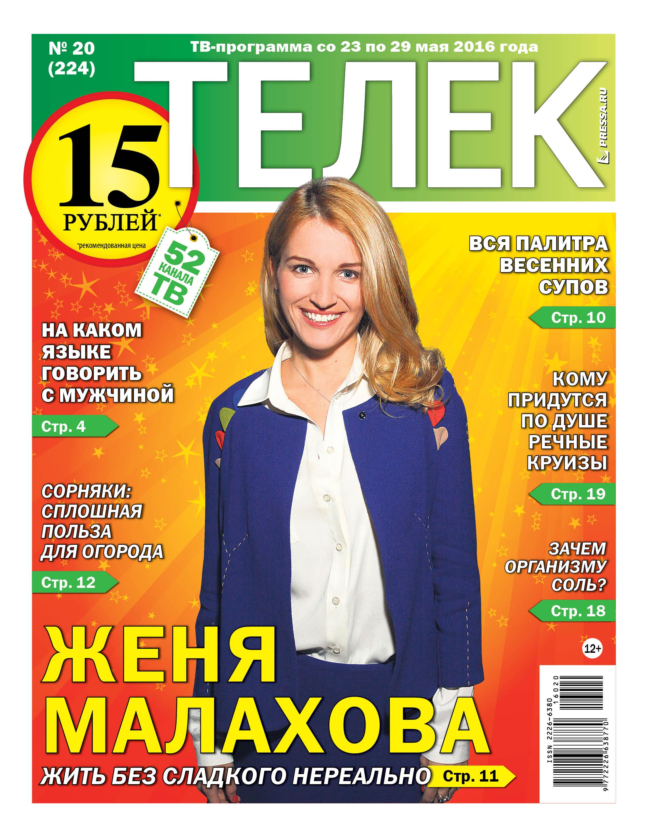 №20 (224) Женя Малахова