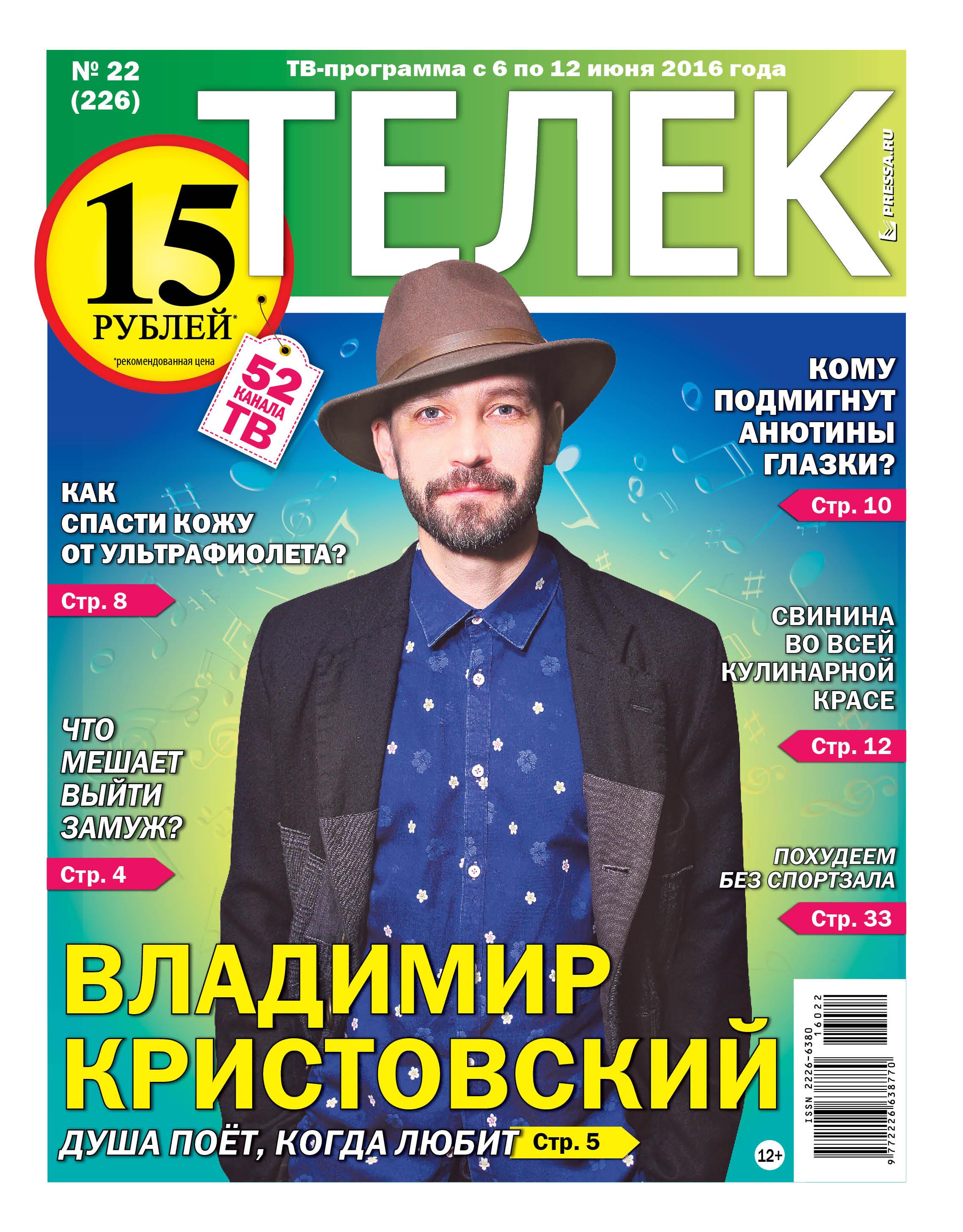 №22 (226) Владимир Кристовский