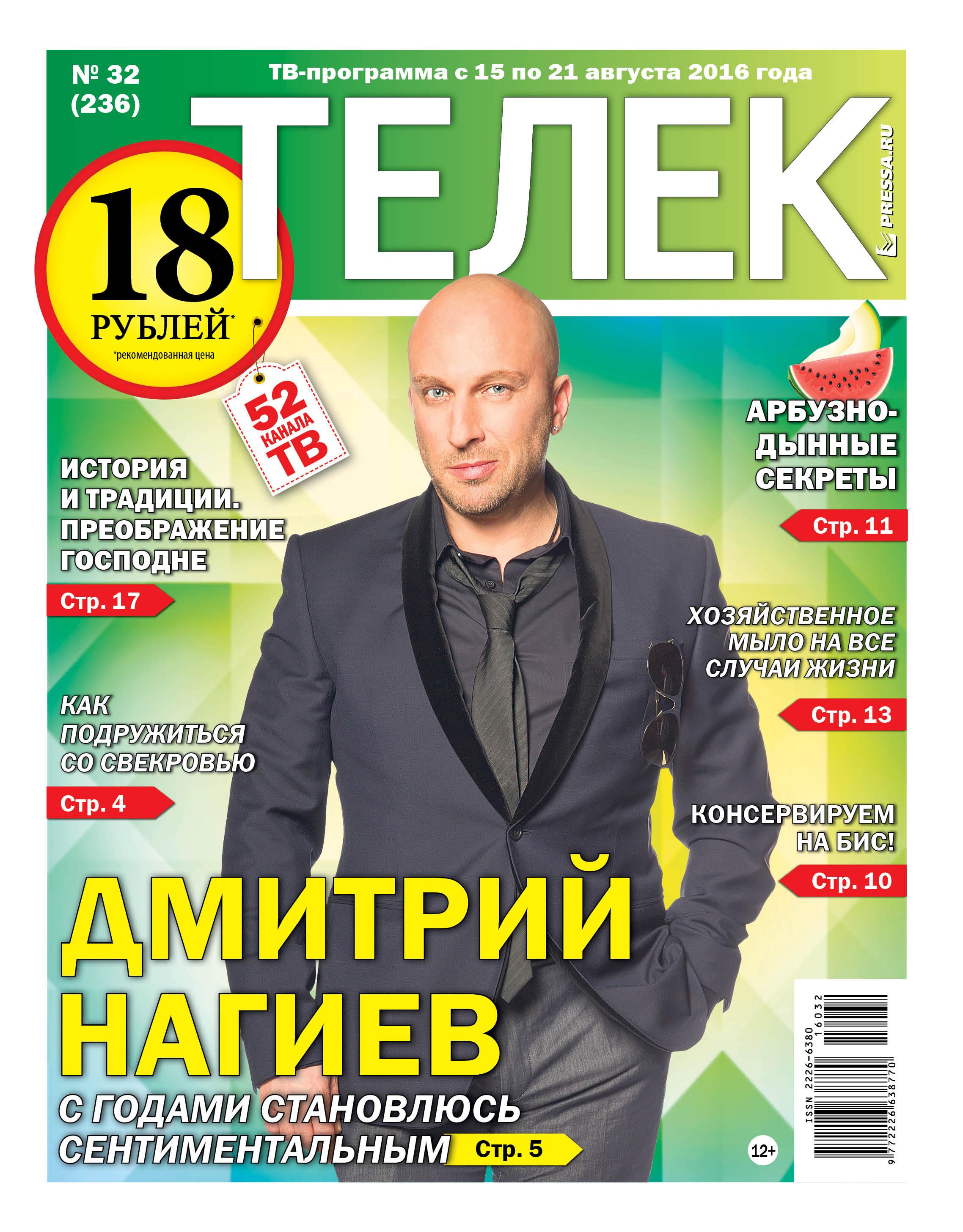 №32 (236) Дмитрий Нагиев