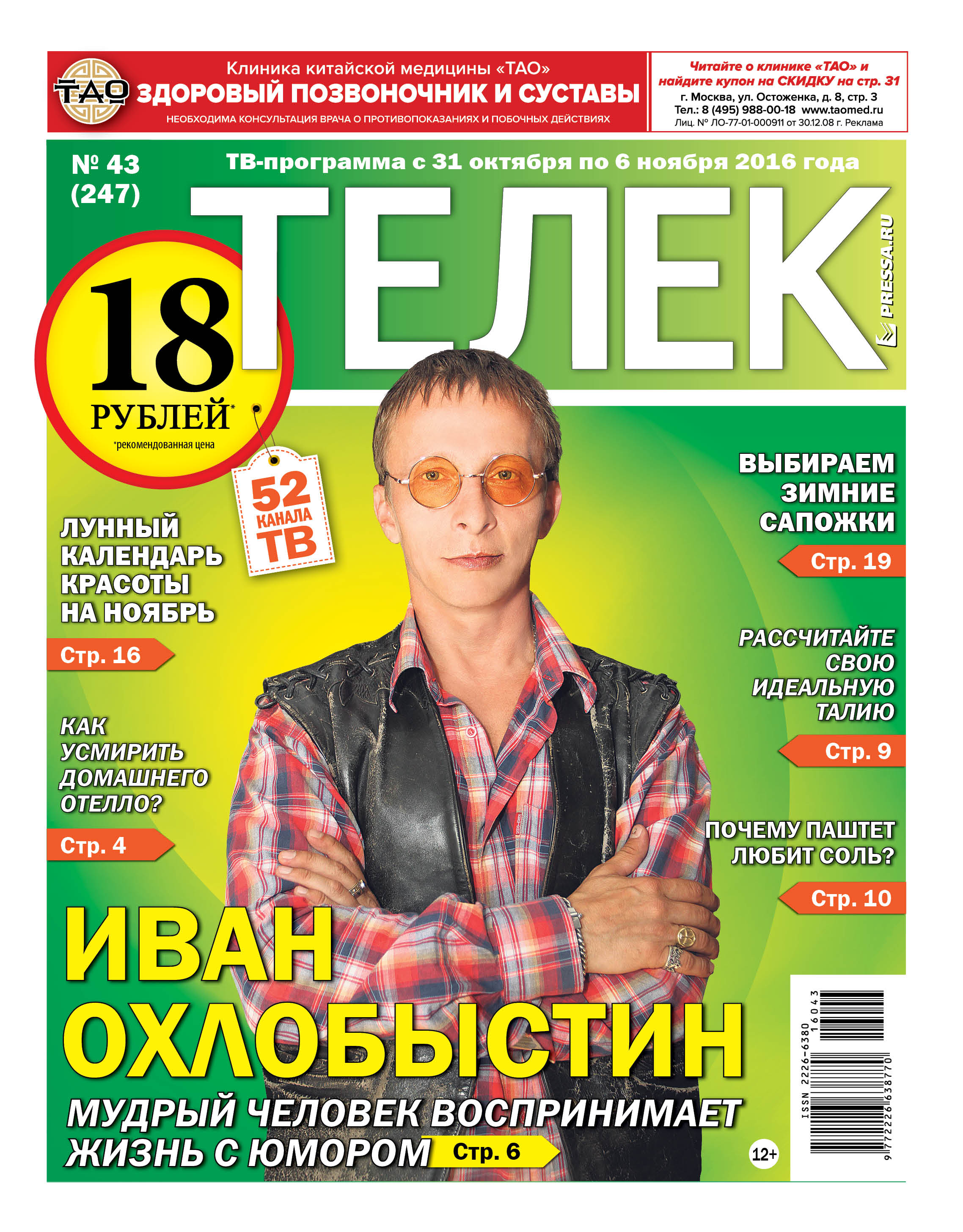 №43 (247) Иван Охлобыстин