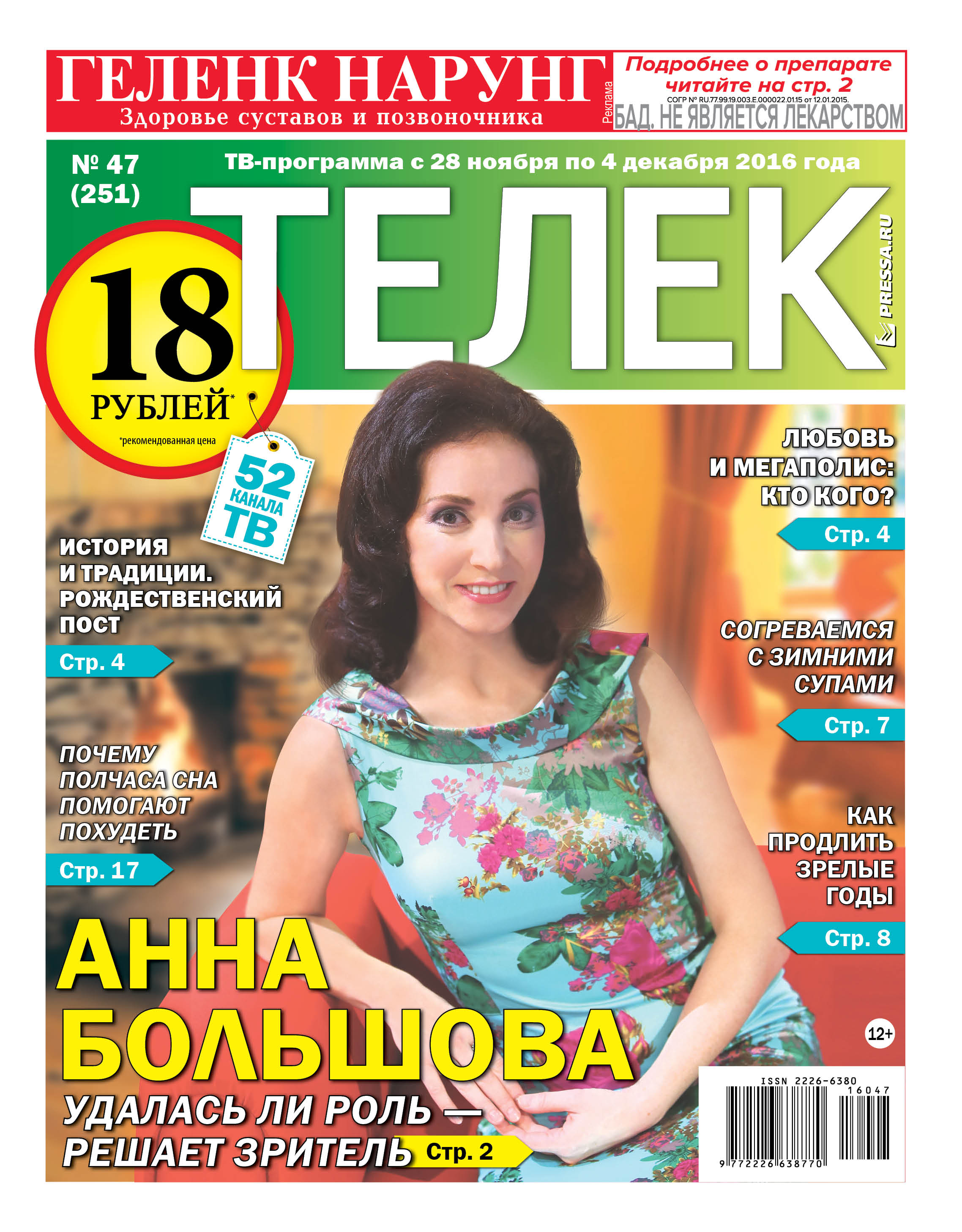 №47 (251) Анна Большова