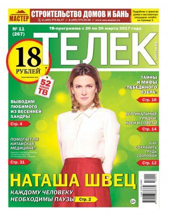 №11 (267) Наталья Швец