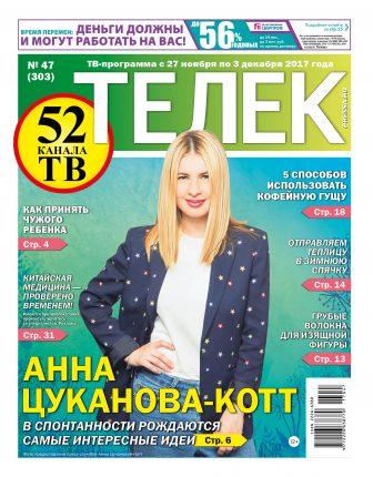 №47 (303) Анна Цуканова-Котт