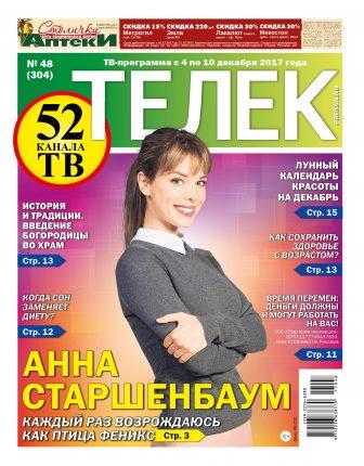 №48 (304) Анна Старшенбаум