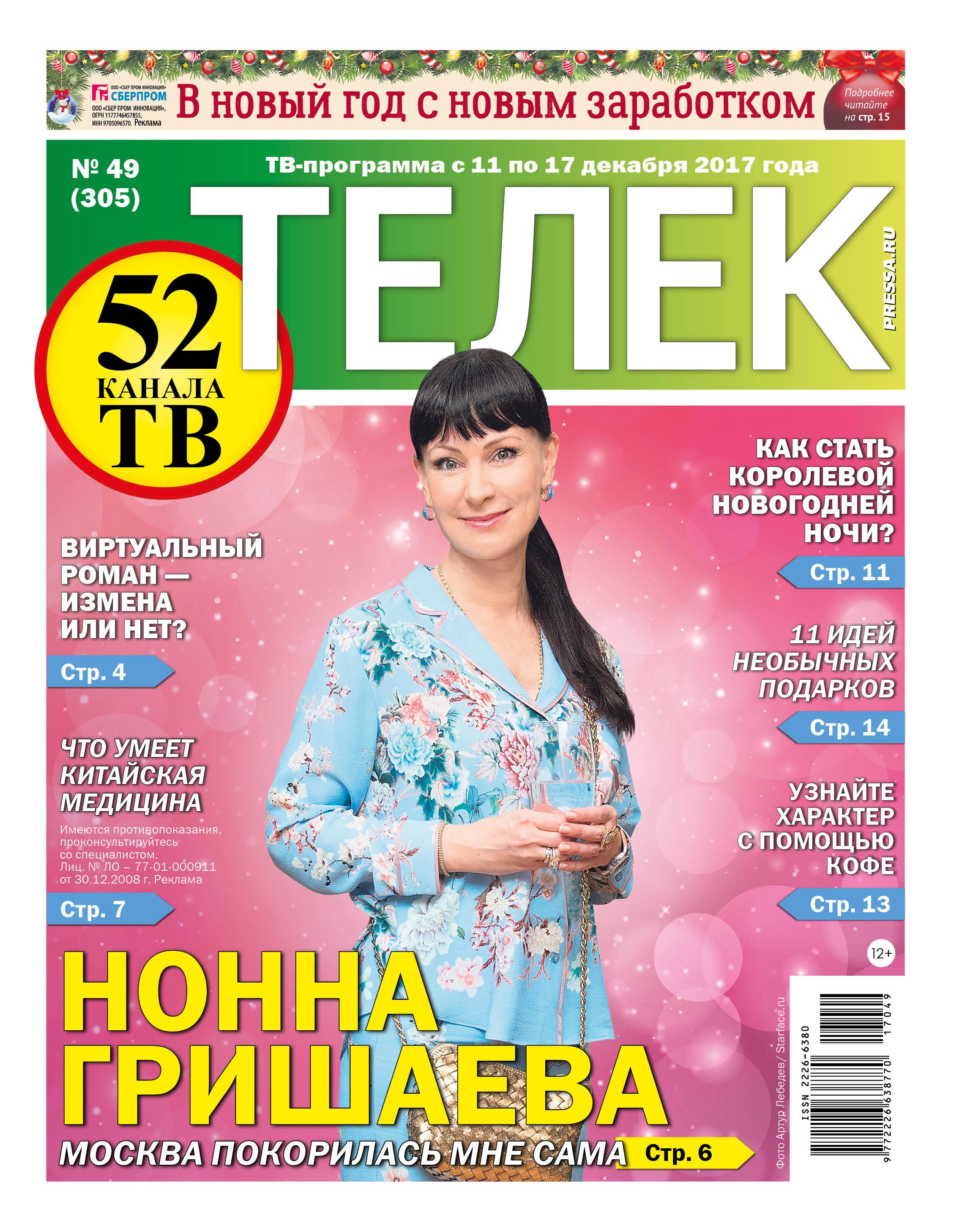 №49 (305) Нонна Гришаева
