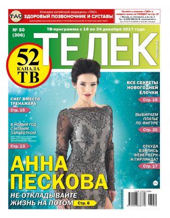 №50 (306) Анна Пескова