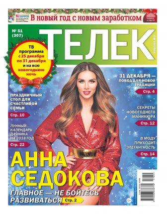 №51 (307) Анна Седокова