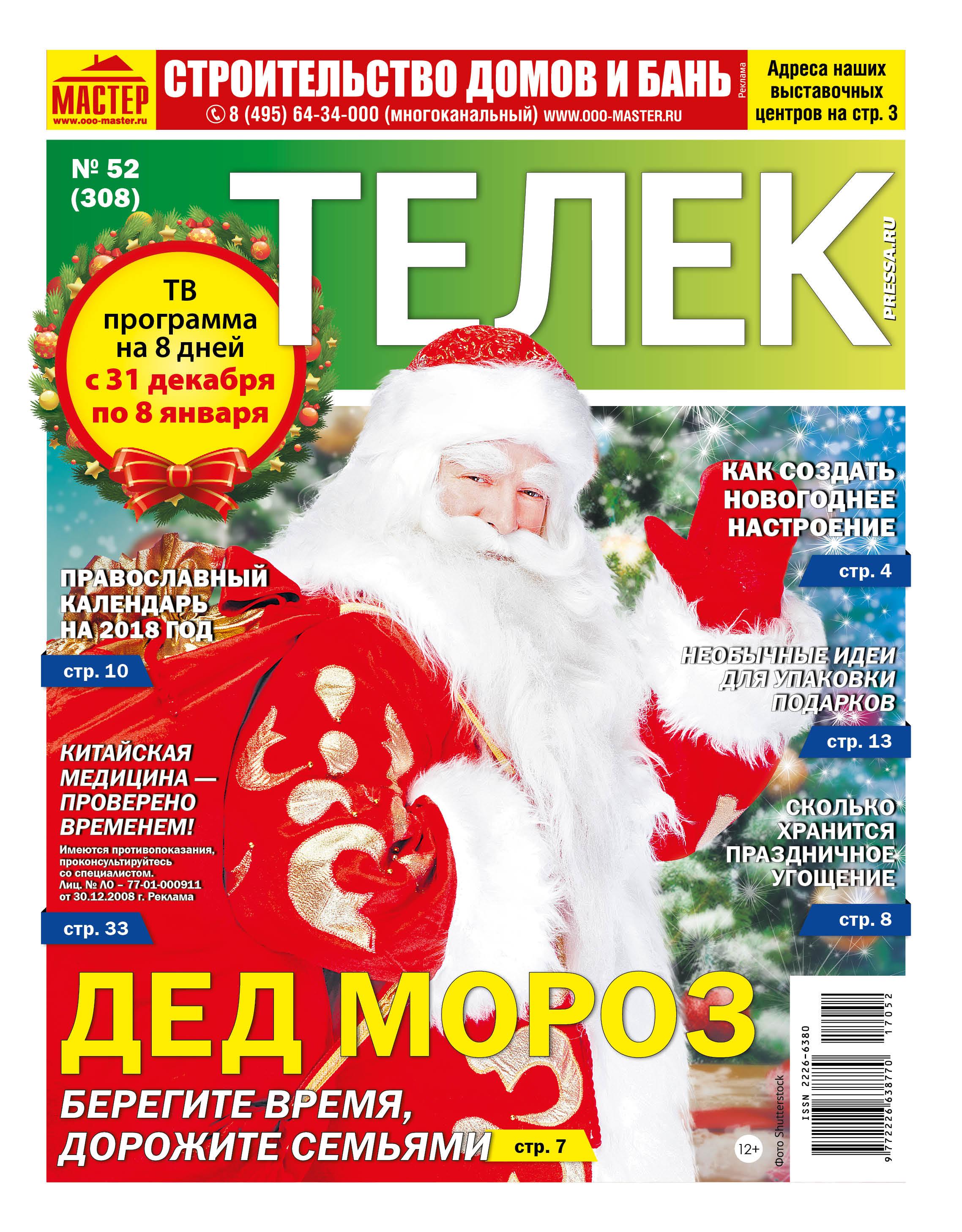 №52 (308) Дед Мороз