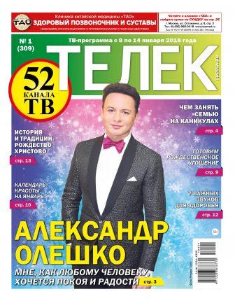 №01 (309) Александр Олешко