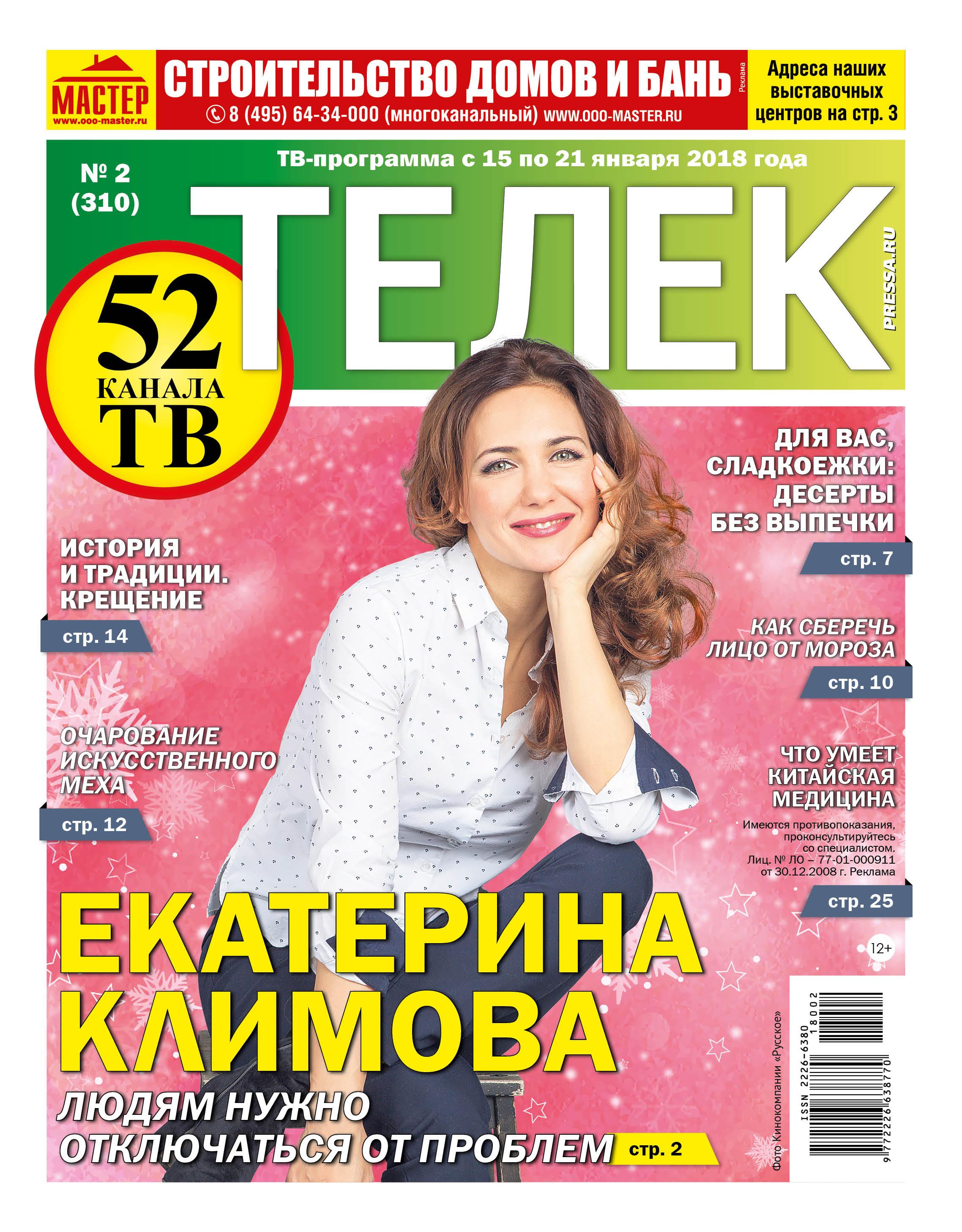 №02 (310) Екатерина Климова