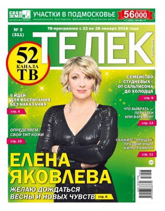 №03 (311) Елена Яковлева