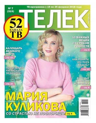 №07 (315) Мария Куликова