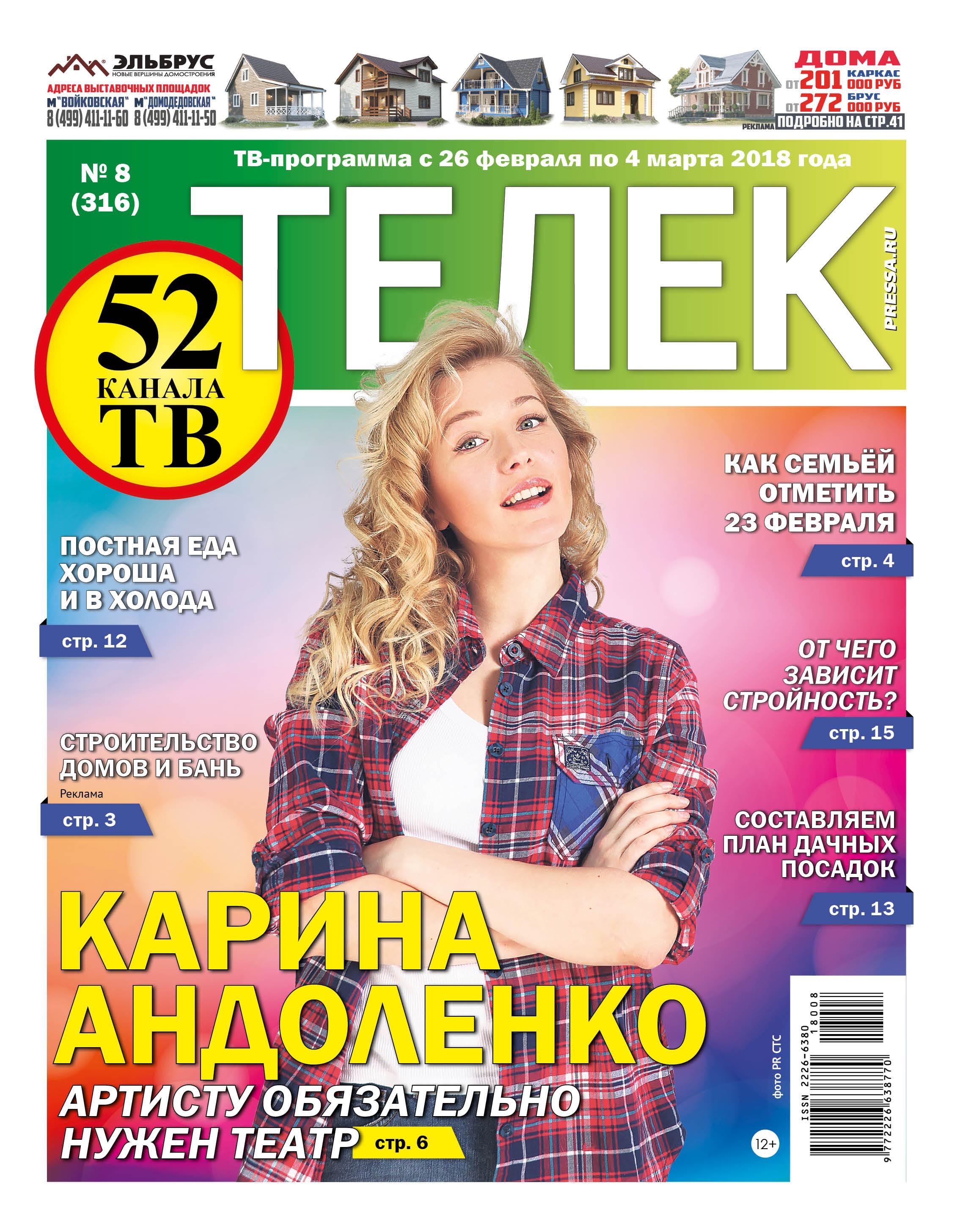 №08 (316) Карина Андоленко