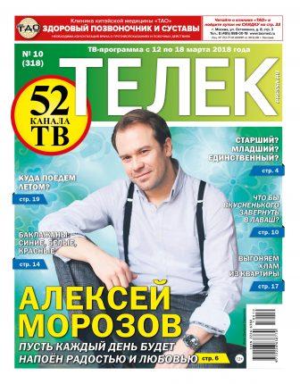 №10 (318) Алексей Морозов