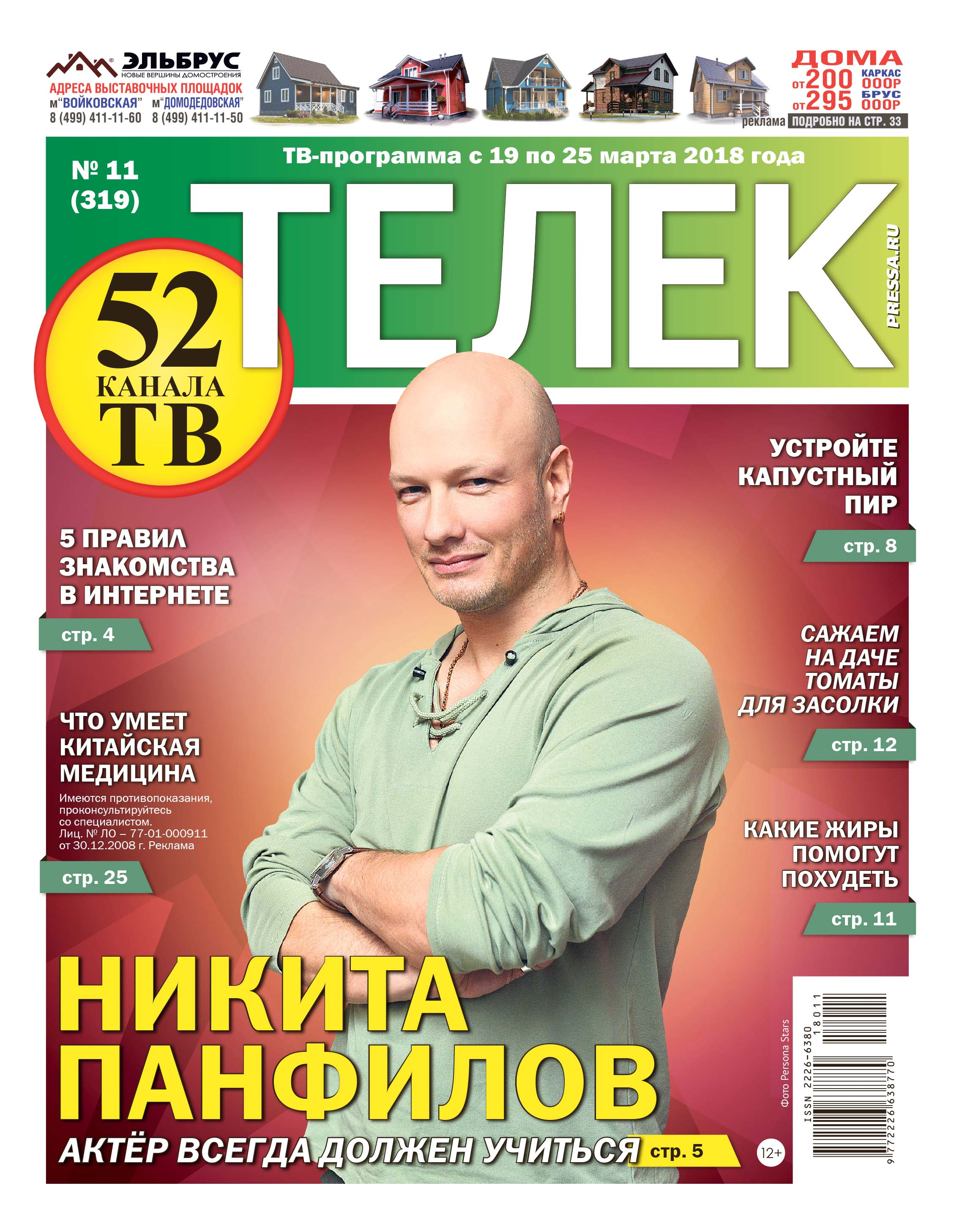 №11 (319) Никита Панфилов