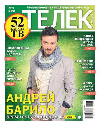 №06 (366) Андрей Барило