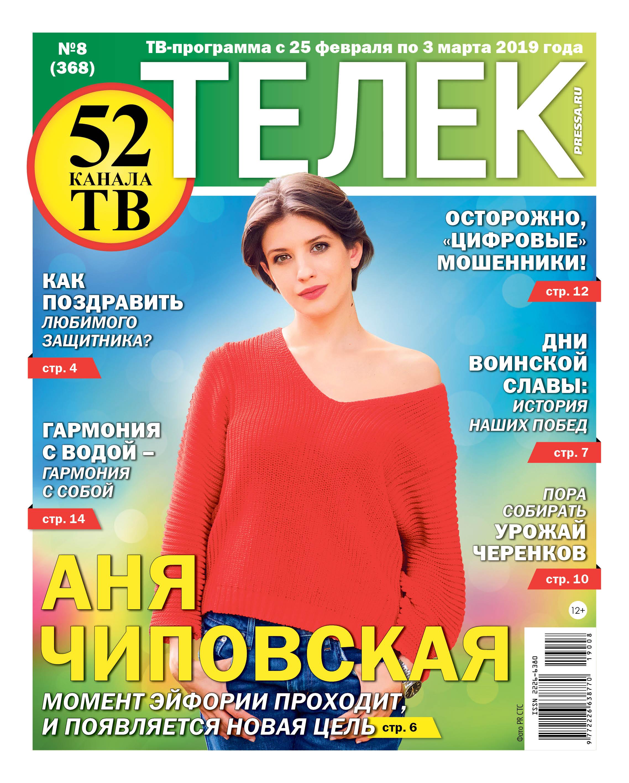 №08 (368) Аня Чиповская