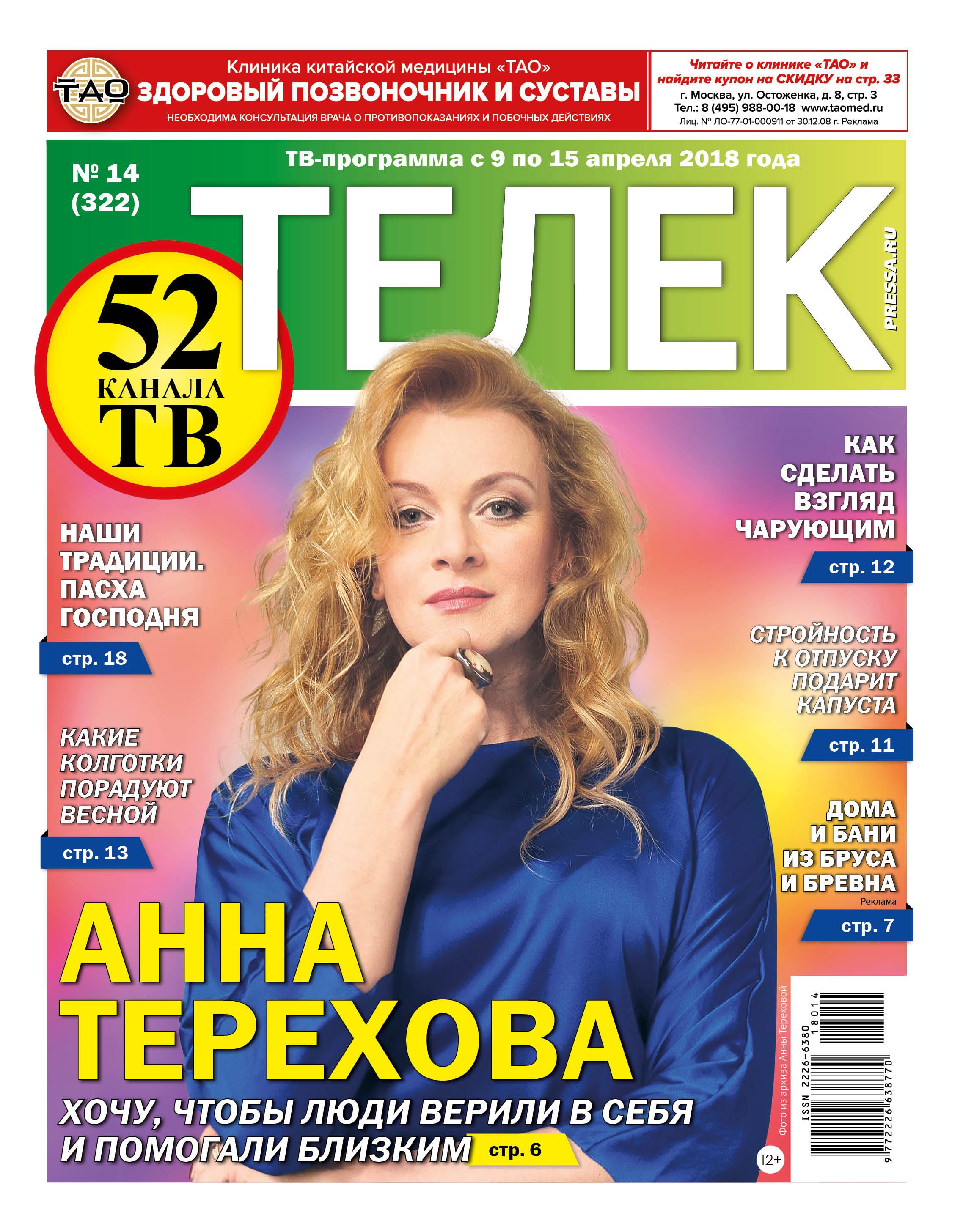 №14 (322) Анна Терехова